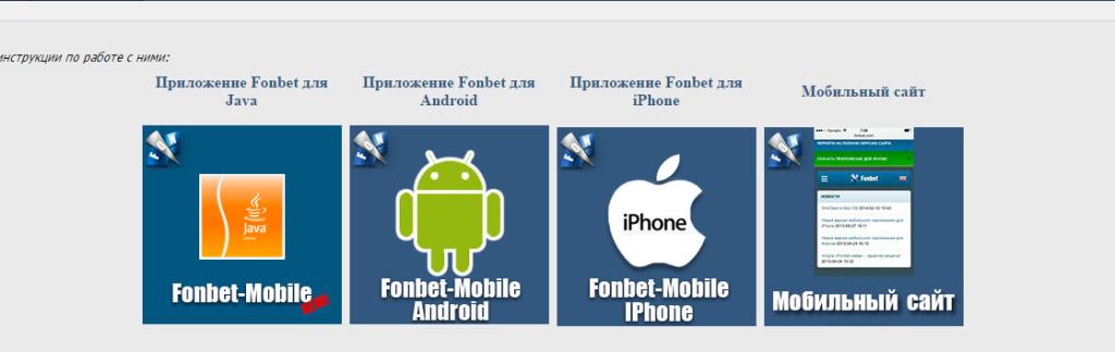 Скачать с официального сайта фонбет приложение