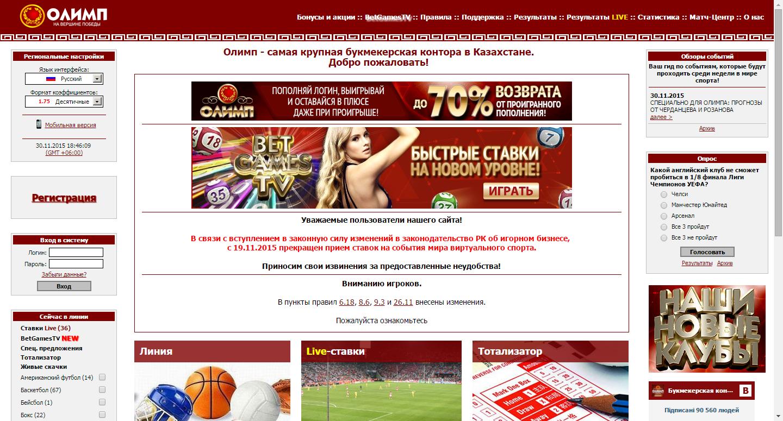Олимп букмекерская контора официальный сайт