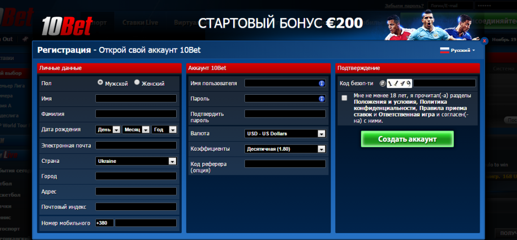 Регистрация БК 10bet