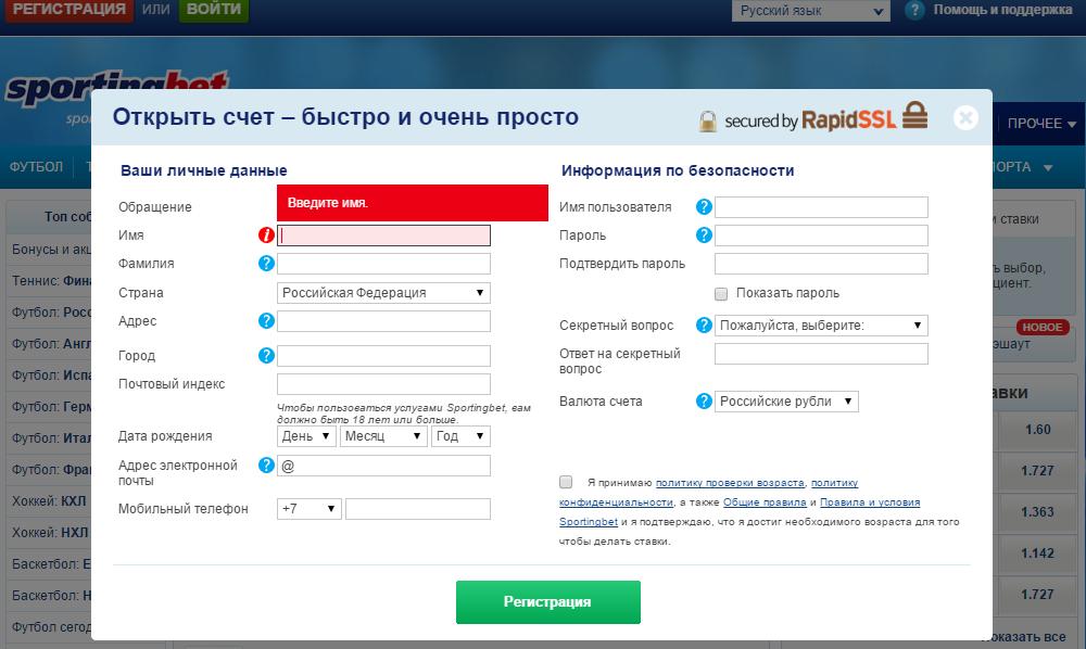 Регистрация Sportingbet