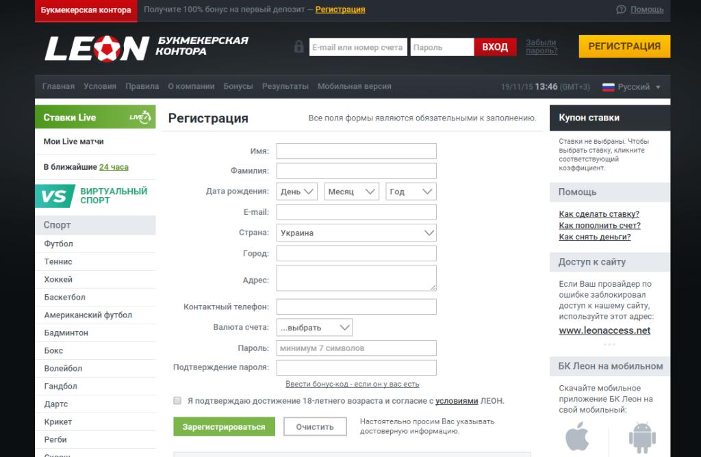 Регистрация в букмекерской конторе Leon