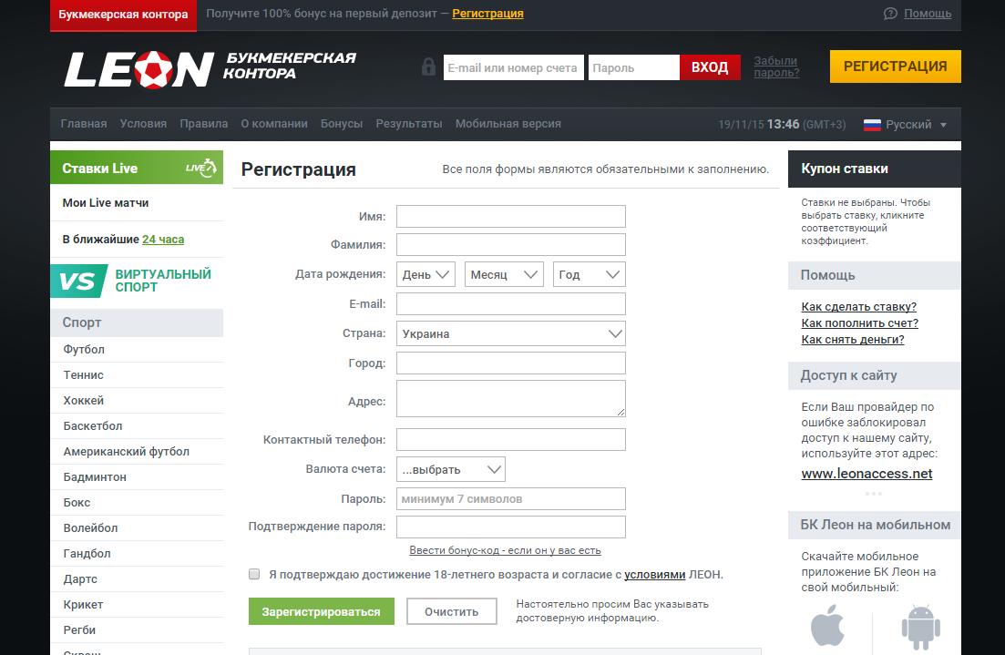 Букмекерская контора Leonbets регистрация