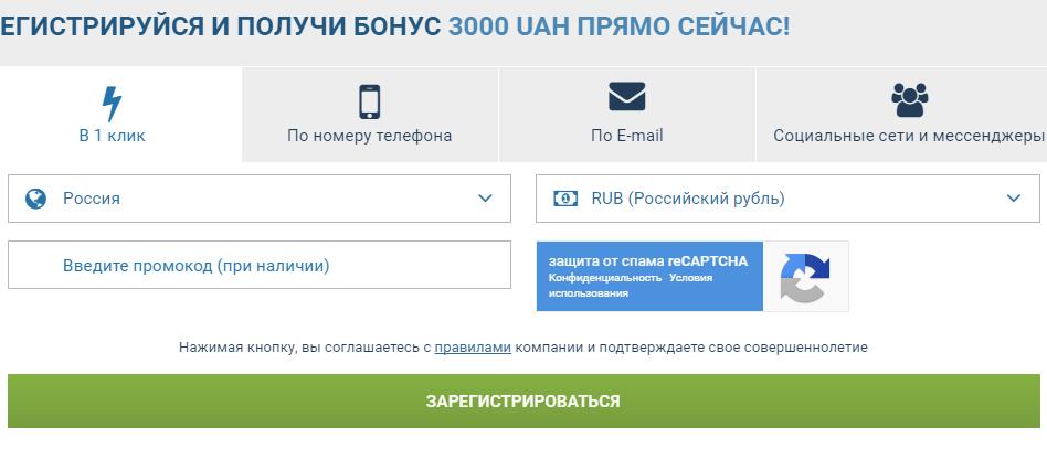Регистрация в БК 1хБет