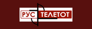 Рус-Телетот
